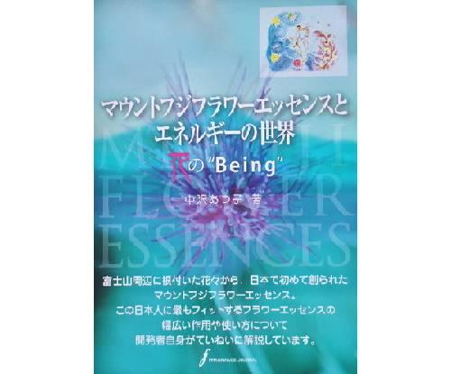 マウントフジフラワーエッセンスとエネルギーの世界 -花のBeing-
